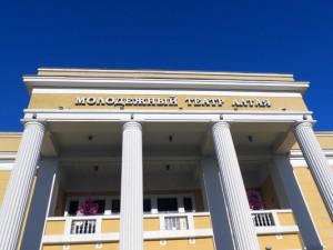 Молодежный театр Барнаул