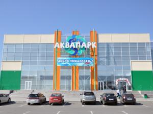 Аквапарк Европа Барнаул