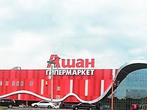 Гипермаркет Ашан в Барнауле