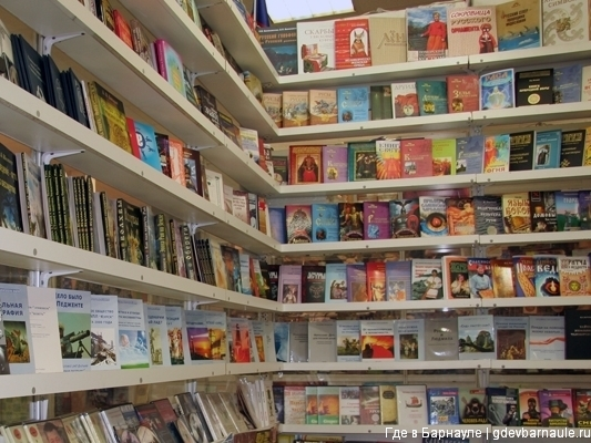 где можно купить учебники в барнауле