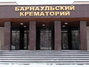 Крематорий Барнаул