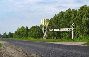 Научный Городок Барнаул