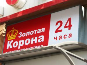 Перевод Золотая Корона в Барнауле