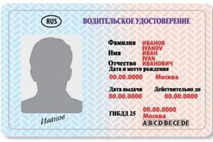 права в Барнауле