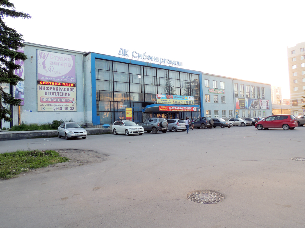 Дворец культуры Сибэнергомаш