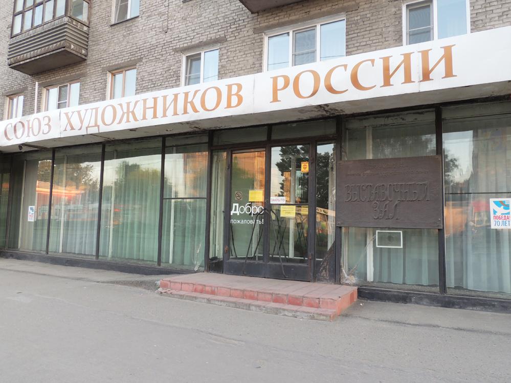 Выстовочный зал союза художников России в Барнауле