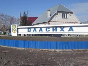 Власиха Барнаул